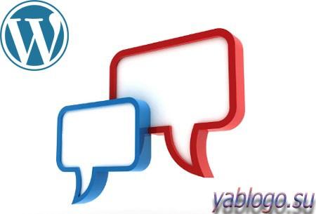 Комментарии WordPress ссылки - фото