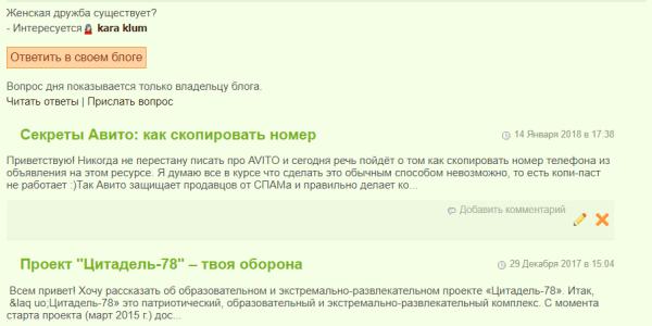 Блог на Привет.ру