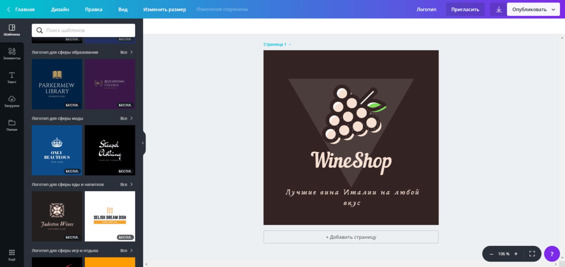 логотип онлайн конструктор бесплатно