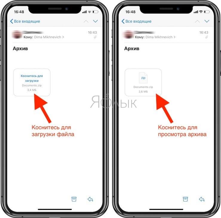 如何在iPhone和iPad上创建和打开Zip档案