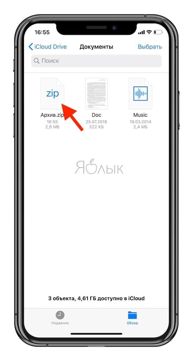 """如何在文件""""文件""""中在iPhone和iPad上创建存档"""
