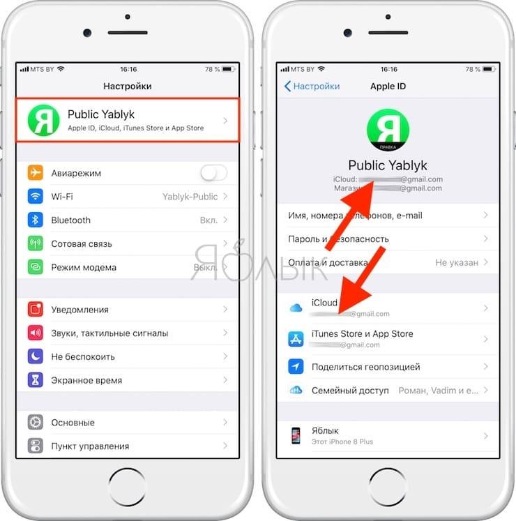 Glemt Apple ID (til hvilken e-mail er bundet), hvordan man kan huske (hvor de skal se)?