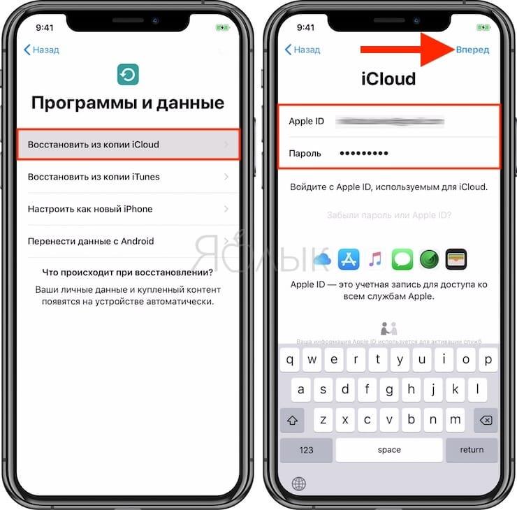 Paano ibalik ang isang backup na iPhone o iPad mula sa iCloud