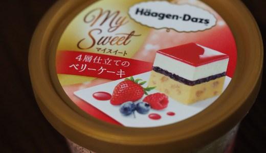 ハーゲンダッツ期間限定ベリーケーキはいつまで?味の感想も