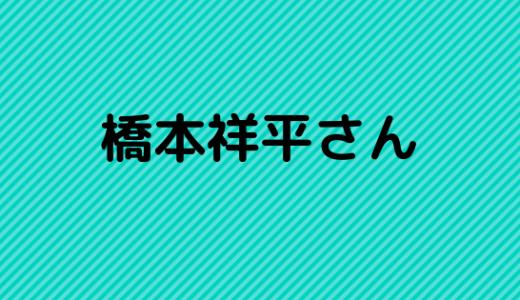橋本祥平の出身高校大学や兄弟姉妹は?父母や彼女についても調査