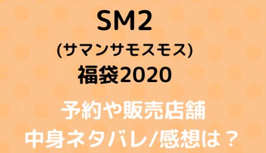 SM2(サマンサモスモス)福袋2020の中身ネタバレや販売店舗/予約方法は?