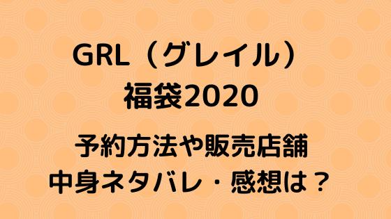 福袋 2020 グレイル