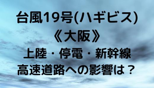 台風19号|大阪への上陸時期や進路まとめ!停電や新幹線への影響も
