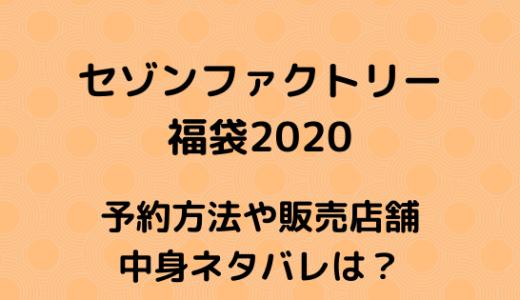 セゾンファクトリー福袋2020の中身ネタバレや販売店舗/予約方法は?