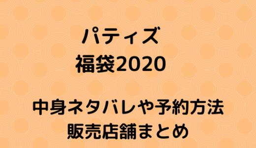 パティズ福袋2020の中身ネタバレや販売店舗/予約方法は?