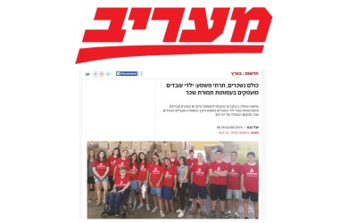 Newspaper 'Maariv' : Children work in Yad B'eyad for the needy