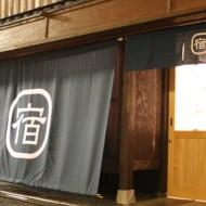 はる家 東山|表屋造りの町家|京都