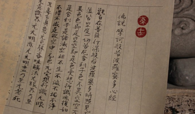 Sutras in Machiya Stay