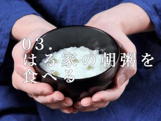 03. はる家の朝粥を食べる
