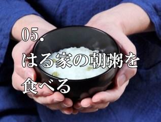 05. はる家の朝粥を食べる