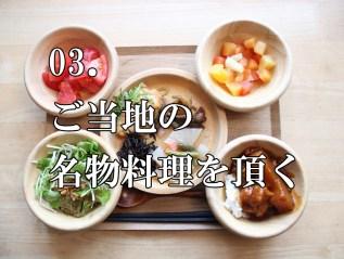 03. ご當地(たうち)の名物料理を頂く