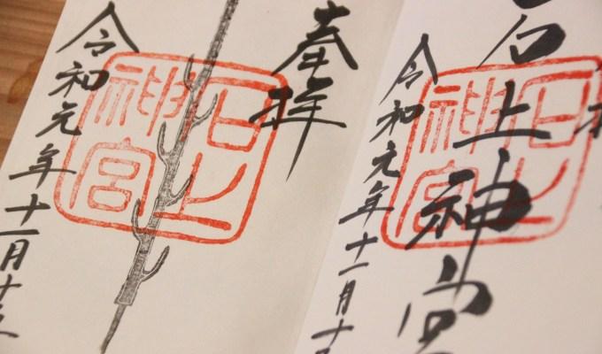 [通年]奈良 世界最古の國・日本の建國探訪(石上神宮編)