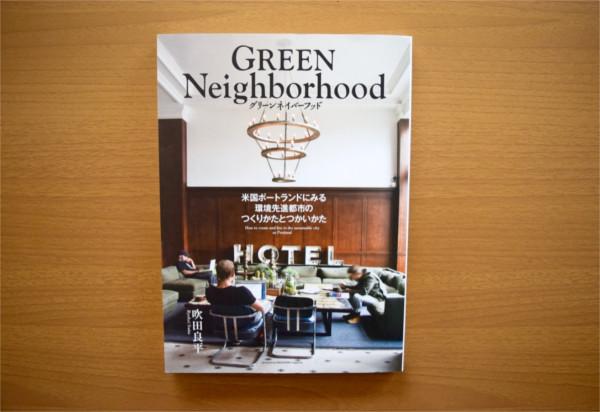 【書評】ポートランドとは?その出発点を見つめてみた「グリーンネイバーフッド―米国ポートランドにみる環境先進都市のつくりかたとつかいかた」 YADOKARIの本棚