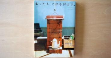 【書評】自然と寄り添って暮らす老夫婦の、気持ちの良い生活の秘訣「あしたも、こはるびより」|YADOKARIの本棚