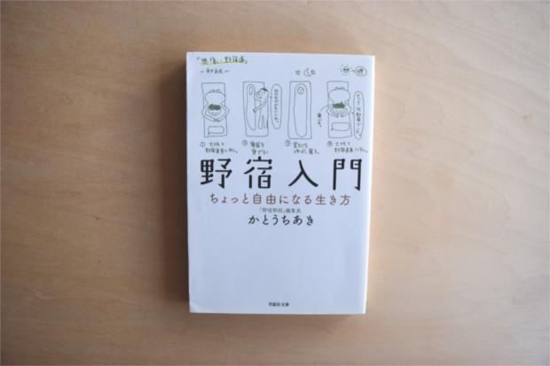 【書評】野宿は自由への片道切符「野宿入門」 YADOKARIの本棚