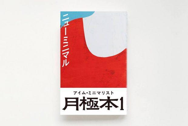 【完売御礼!2000部限定】YADOKARI初出版!世界の小さな住まい方が本になりました。