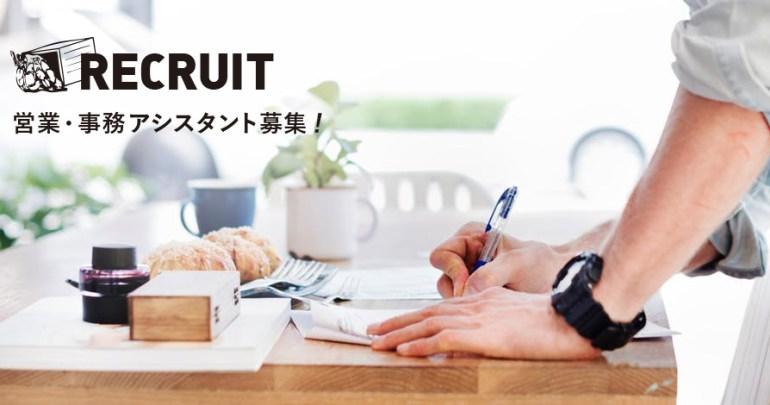 YADOKARI「営業・事務アシスタント」募集!