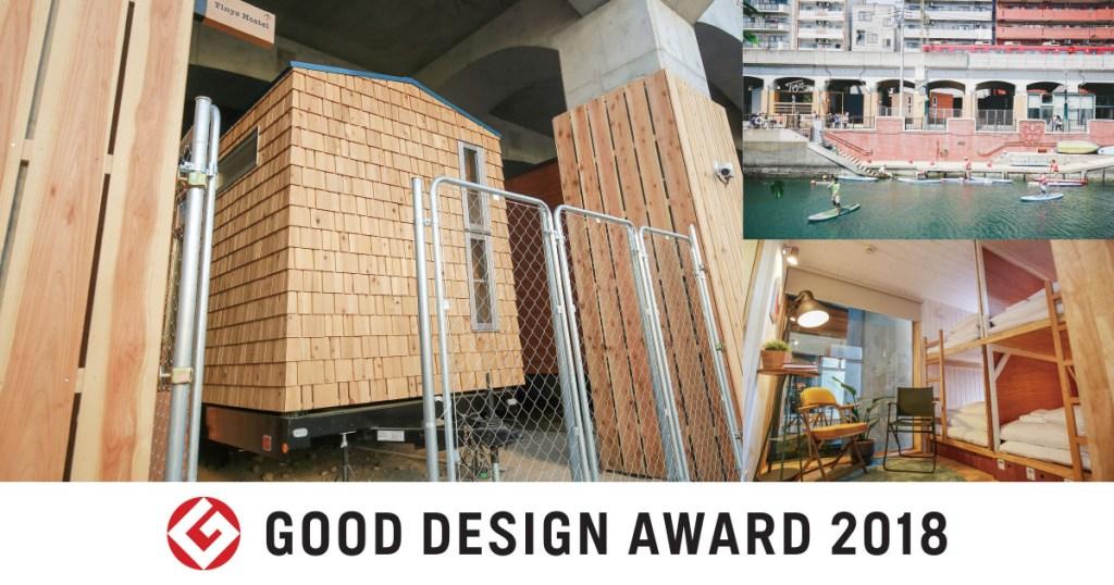 「Tinys Yokohama Hinodecho」がグッドデザイン賞を受賞しました。