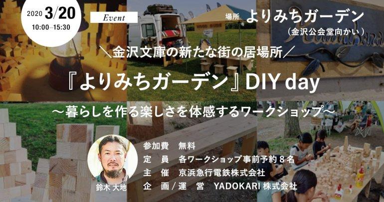 金沢文庫の新たな街の居場所 『よりみちガーデン』DIY day ~暮らしを作る楽しさを体感するワークショップ~