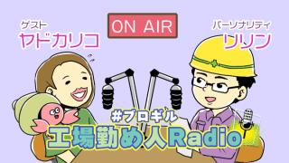ブロギルラジオ