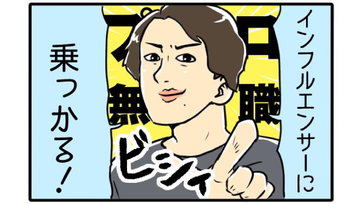 プロ無職るってぃ漫画