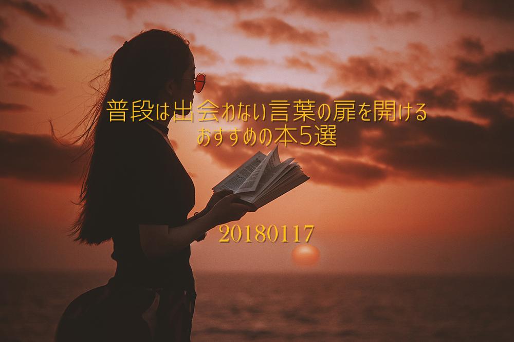 普段は出会わない言葉の扉を開けるおすすめの本5選