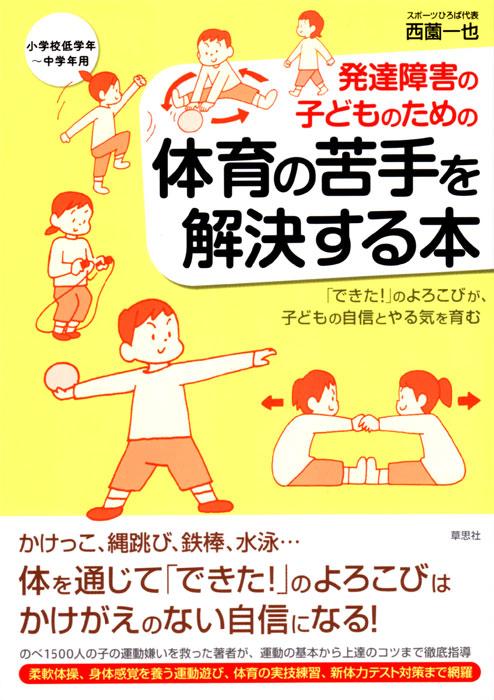 発達障害の子どものための体育の苦手を解決する本(草思社)