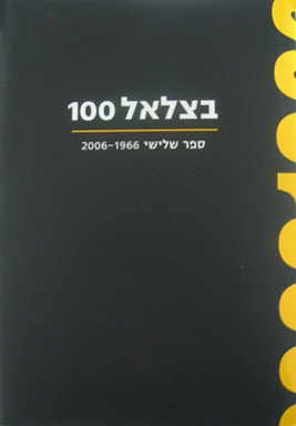 Image result for בצלאל 100