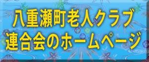 八重瀬町老人クラブ連合会ホームページ