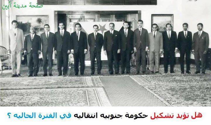 صورة لحكومة الجنوب بعد الاستقلال