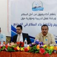 """فريق """"أكاديميون من أجل السلام"""" يعقد أولى ورش العمل حول نشر ثقافة السلام في المجتمع"""