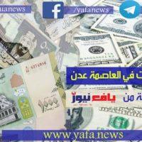 تعرف على أسعار الصرف في العاصمة عدن اليوم الأحد