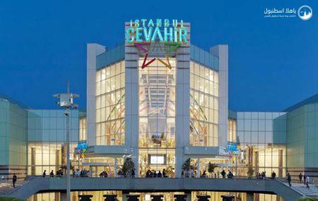 جواهر مول متعة التسوق في اسطنبول