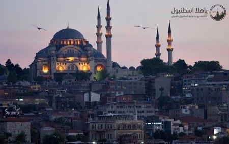 جامع السليمانية  في إسطنبول