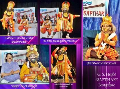 ಒಂದು ನೆನಪು – ಶ್ರೀಪಾದ ಹೆಗಡೆ, ಹಡಿನಬಾಳ, ದಕ್ಷ ಯಕ್ಷ ಕಲಾವಿದ