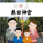 熱田神宮の初詣で混雑する時間帯。元旦、2日、3日の状況