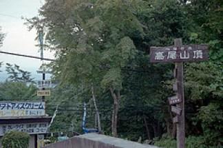 関東の厄除け神社といえば、高尾山薬王院は人気あるスポットです。