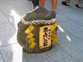 京都の縁結び神社である地主神社で恋愛の行く末を占ってみましょう。