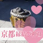 京都の縁結び神社ランキング。最強のパワースポットで恋愛力UP
