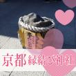 kyoto_enmusubi_eyecatch