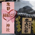 初詣にお参りしたい京都の縁結び神社。恋愛力を上げるお寺は?
