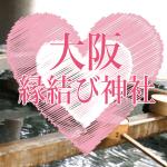 初詣にお参りしたい大阪の縁結び神社。恋愛を叶えるならここ