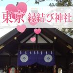 初詣に行く東京の縁結び神社。恋愛力がupするご利益神社は?