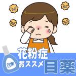 花粉症の目薬で市販薬の選び方。コンタクトをしている際の注意点