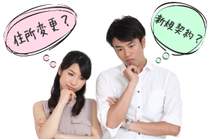 NHK引越し住所変更の手続き。放置した場合と解約する方法
